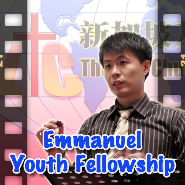 [Gospel Remnants] English Youth Fellowship (Video)