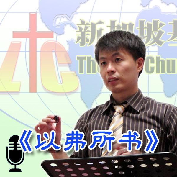 「新加坡基督生命堂」的以弗所书 (音频)