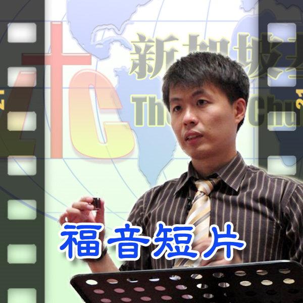 「新加坡基督生命堂」的福音短片 (视频)