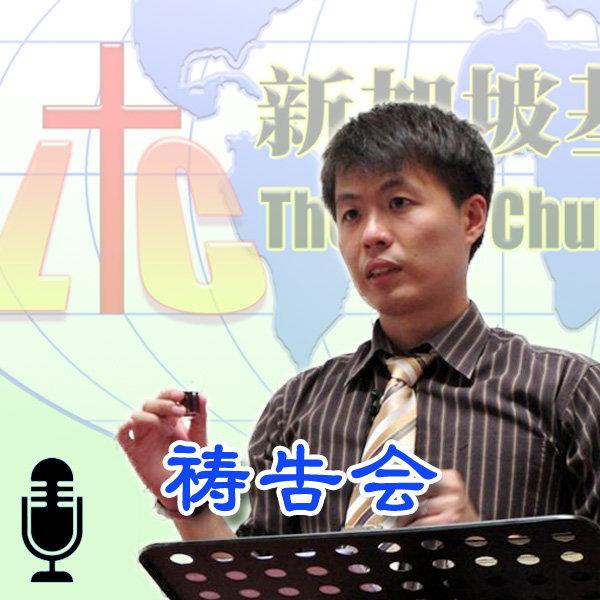 「新加坡基督生命堂」的祷告会 (音频)