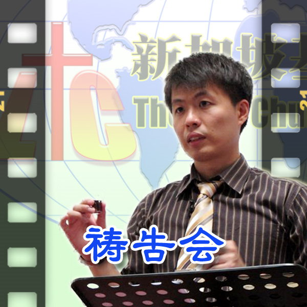 「新加坡基督生命堂」的祷告会 (视频)