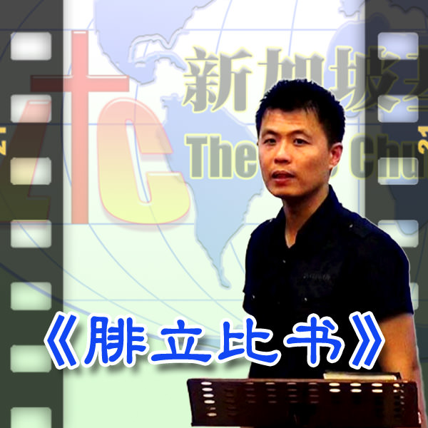 「新加坡基督生命堂」的腓立比书 (视频)