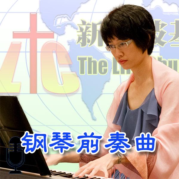 「新加坡基督生命堂」的钢琴前奏曲 [Piano Prelude]