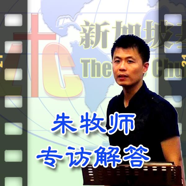 「新加坡基督生命堂」的朱牧师专访解答 (视频)