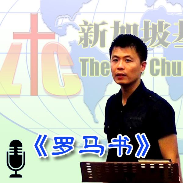 「新加坡基督生命堂」的罗马书 (音频)