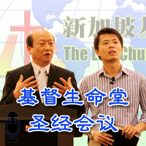 基督生命教会国际以马内利营会 (音频)