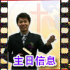 「新加坡基督生命堂」的主日信息 (视频)